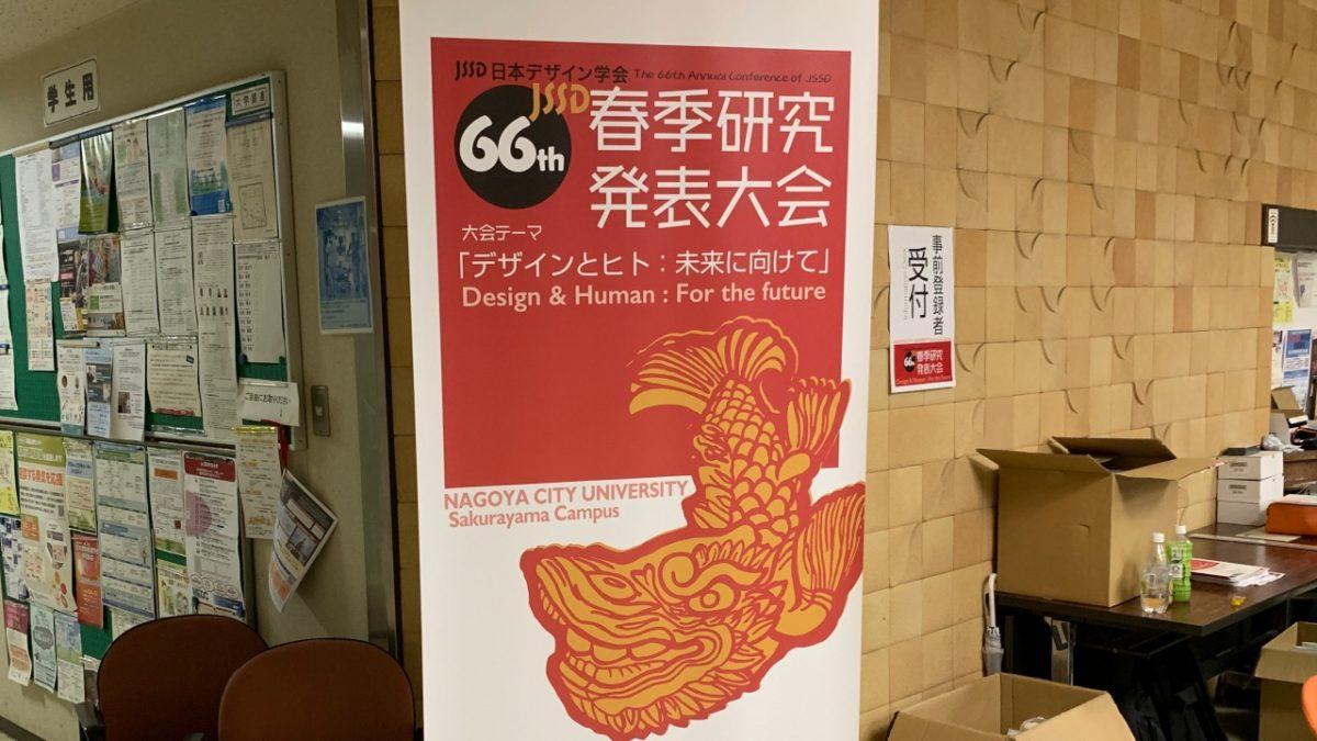 市民がデザインを行っていく時代でどうあるべきか~日本デザイン学会の秋季研究発表会に参加~